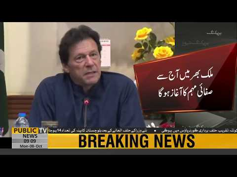 PM Imran khan to start 'Clean and Green Pakistan' campaign Today | Public News