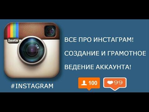 Создание и Грамотное ведение аккаунта в Инстаграм