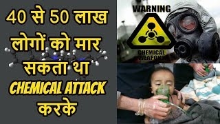 Terrorist Arrested with Lethal Chemical | Chemical Attack कर मार सकता था लाखों लोग