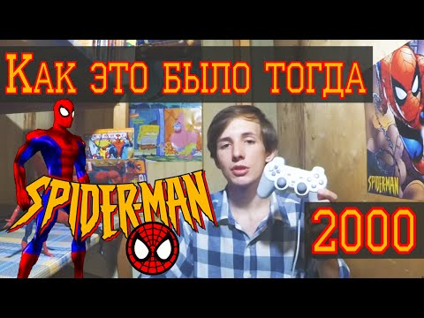 Spider-Man 2000 | Как это было тогда #1