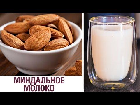Постное молоко. ЗОЖ Миндальное молоко. Как почистить миндаль.