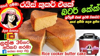Rice cooker butter cake by Apé Amma