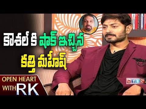 Kathi Mahesh Shocking QuestionsTo Kaushal Manda | Open Heart With RK | ABN Telugu