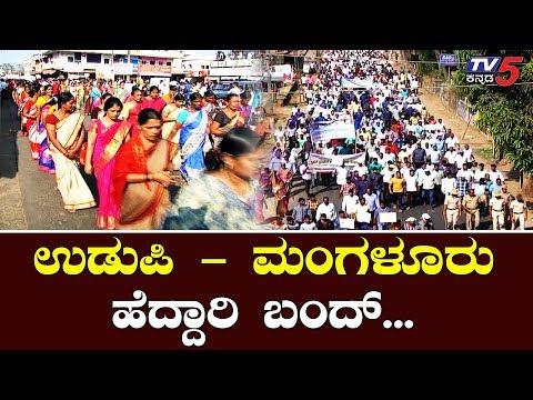 ಮೀನುಗಾರರ ನಾಪತ್ತೆ ಪ್ರಕರಣ: ಮಂಗಳೂರು - ಉಡುಪಿ ಹೆದ್ದಾರಿ ಬಂದ್ | Fishermen Missing | Mangalore | TV5 Kannada
