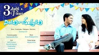 NINDU CHANDRUDU AUDIO SONGS | ARUN PRAKAASH R S | KRISHNA NAROJU | ERANNA UV