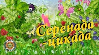 СЕРЕНАДА-ЦИКАДА. Детские песни. РУССКИЕ ПЕСНИ ДЛЯ ДЕТЕЙ