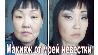 Моя невестка делает мне макияж - My Daughter-in-law Does Me Make Up