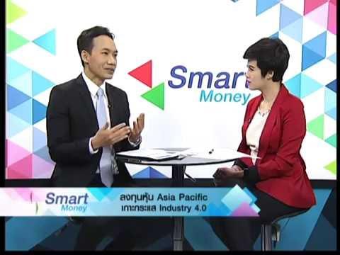 """Smart Money """"ลงทุนหุ้น Asia Pacific เกาะกระแส Industry 4.0"""" / 27 ก.ย. 59"""