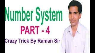 Number System (संख्या पद्ति) Part 4 II Crazy Trick By Raman Sir II Short Trick II