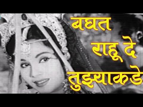 Baghat Rahu De - Suman Kalyanpurkar Sudhir Phadke Subhadra Haran...