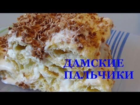Торт Дамские пальчики со сметанным кремом Нежнейший десерт!!!