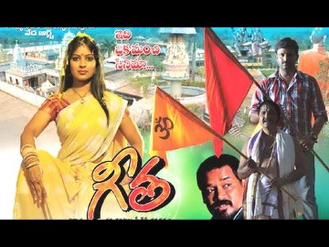Geetha (2014) || Full Length Telugu Movie || Navakesh || Akanksha