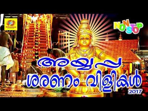 അയ്യപ്പ ശരണം വിളികൾ 2017 | sharanam vilikal | Malayalam Ayyappa Devotional Songs