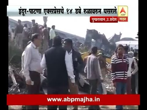 Indore-Patna Express accident : Death toll rises to 115