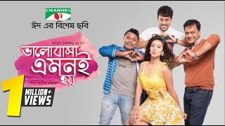 Download Bhalobasha Emoni hoi - ভালোবাসা এমনি হয় (MOVIE) 3Gp Mp4