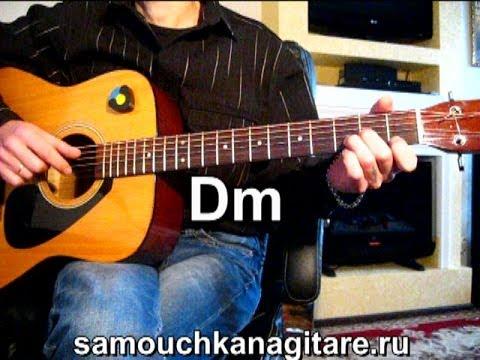 М. Круг - Фраер Тональность ( Dm ) Песни под гитару
