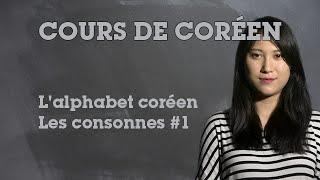 L'alphabet coréen #1 - Les consonnes
