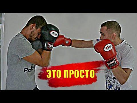 Как не бояться ударов, как приобрести уверенность в себе. how to not afraid punch