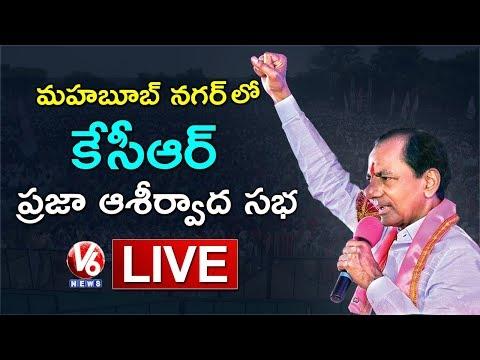 CM KCR LIVE | TRS Public Meeting In Mahabubnagar | Telangana Elections 2018 | V6 News