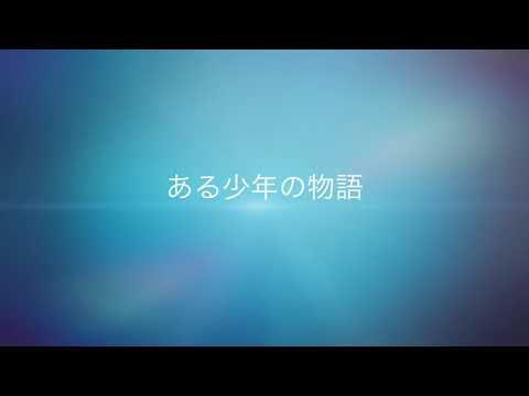 「サヨナフ」— ピストル連続射殺魔ノリオの青春 —