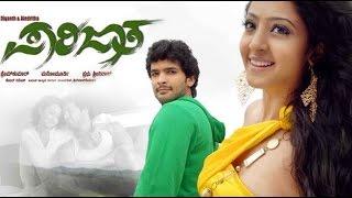 Parijatha - Parijatha 2012: Full Kannada Movie