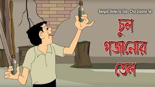 Chul Gojanor Tel | Nonte Fonte - Bangla Cartoon | Bengali Comics | Animation Comedy