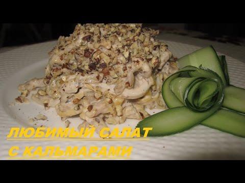 Кальмары на праздничный стол рецепты с фото