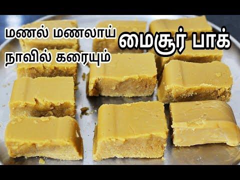 மைசூர் பாக்  செய்வது எப்படி|Ghee Mysore Pak Recipe In Tamil| Diwali Special Sweet|நெய் மைசூர்பாக்