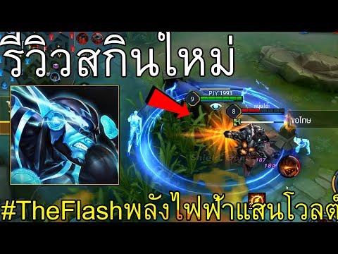 The Flash เเค้นนี้ต้องชำระ! | Rov: รีวิวสกินใหม่