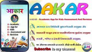 AAKAR -  Academic App for Kids Assessment And Revision | Educational app | Easy to practice