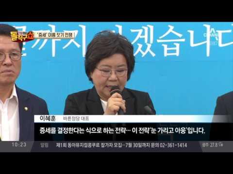 '명예과세' VS '세금폭탄'…여야 증세 프레임전쟁