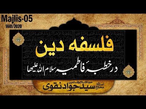 5th Majlis   Falsafa-e-Deen   Tafseer-e-Khutba-e-Fatimiya s.a   Agha Syed Jawad Naqvi   1441/2020