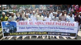 আল-আকসায় মুসলমানদের উপর ইসরাইলী হামলার প্রতিবাদে সিলেটে জামায়াতের বিক্ষোভ