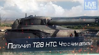Получил T28 HTC. Что с ним делать?