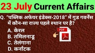23 July 2018 Current Affairs Hindi | Daily Current Affairs | important करेंट अफेयर्स