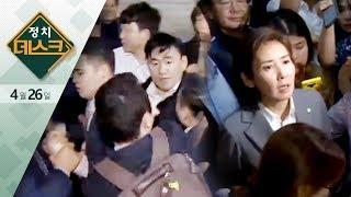 정치데스크 (2019. 04. 26) / 패스트트랙 놓고 육탄전-김정은, 러시아 현지 시찰 취소·조기 귀국