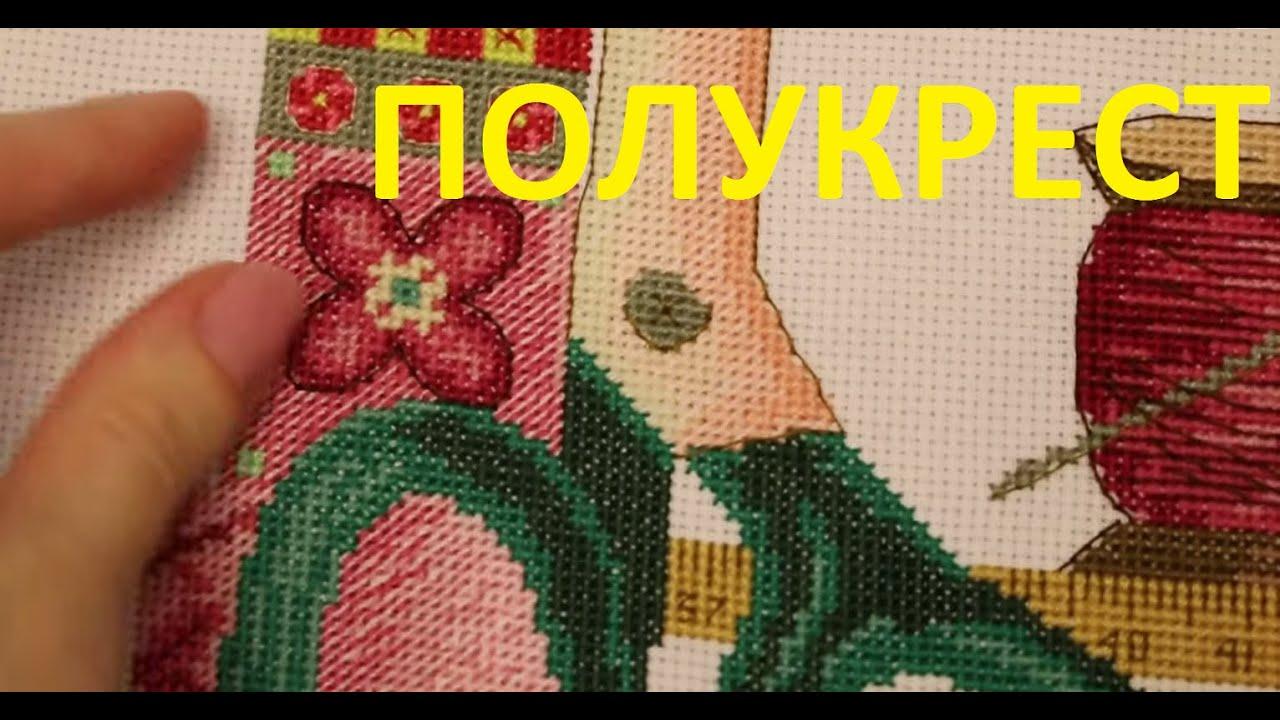 Как сделать полукрест на вышивке