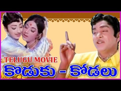 Koduku Kodalu - Telugu Full Length Movie  - ANRVanisreeSVRRajababu...