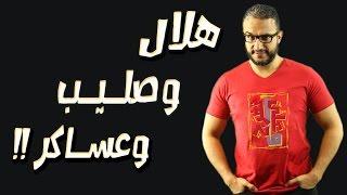 ألش خانة   على ما تفرج ٤٣ - هلال وصليب وعساكر !
