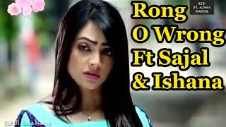 Rong O Wrong Ft Sajal & Ishana | Eid Natok [Eid Ul Adha Natok] 2015
