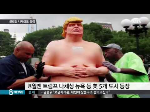 뉴욕에 클린턴 나체상 등장…도 넘은 정치 풍자 / SBS