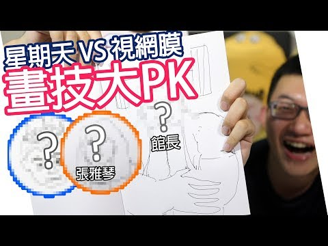 【畫技大PK】星期天vs視網膜の60秒速寫挑戰!