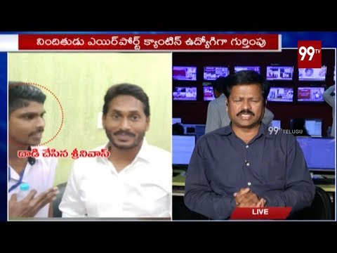 Political Analysis on Attack on YS Jagan | AP Politics | 99TV Telugu