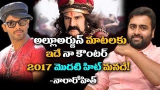 Nara Rohit Satires on Allu Arjun। అల్లూఅర్జున్ మాటలకు నా కౌంటర్ | Mega Family Vs Nandamuri Family