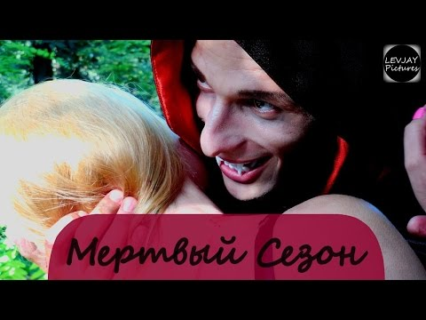 Мертвый Сезон (Фильм HD)