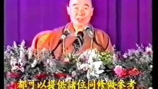 Đại Thế Chí Bồ Tát Niệm Phật Viên Thông Chương Sớ Sao Tinh Hoa, tập 1 - Pháp Sư Tịnh Không