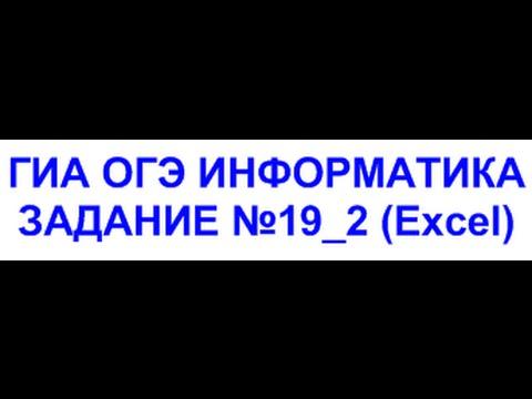 ГИА ОГЭ информатика - решение задания номер 19_2