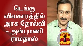 EXCLUSIVE | DENGUE ISSUE - Its a complete Failure of the State Govt | Anbumani Ramadoss | Thanthi TV