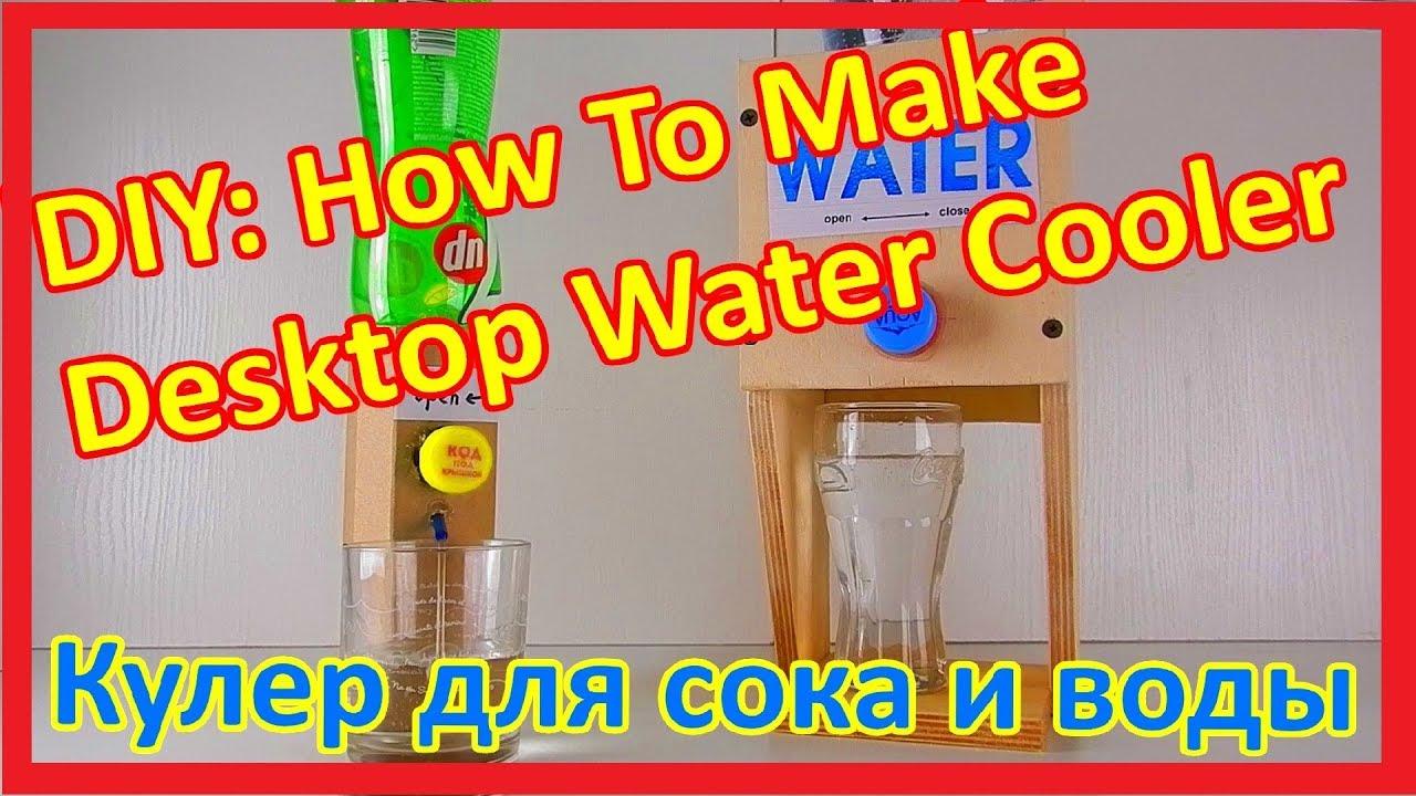 Как сделать кулер с водой своими руками