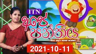 Ape Panthiya - (2021-10-11) | ITN